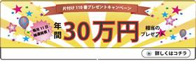 【ご依頼者さま限定企画】島根片付け110番毎月恒例キャンペーン実施中!