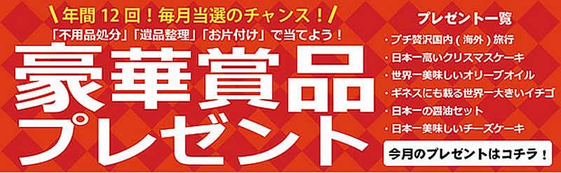 島根(名古屋)片付け110番「豪華賞品プレゼント」