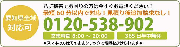 島根県蜂駆除・巣の撤去電話お問い合わせ「0120-538-902」