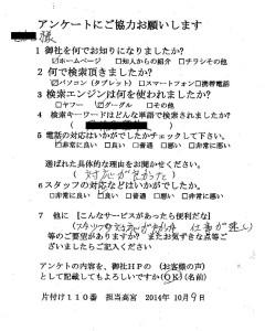 松江市にて遺品整理のご依頼 お客様の声