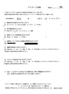 松江市にて粗大ごみの回収処分のご依頼 お客様の声