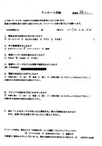 松江市にて不用品の回収 お客様の声