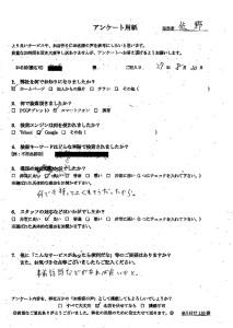 島根県大田市にて不用品の回収 お客様の声