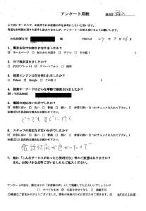 松江市にてゴミ屋敷の整理 お客様の声