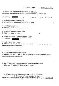 島根県川本町にて遺品整理のご依頼 お客様の声