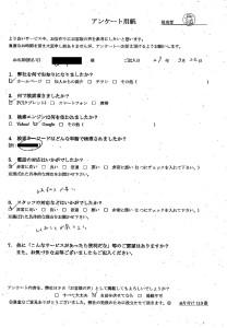 島根県吉賀町にて粗大ゴミの回収 お客様の声