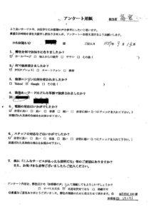 松江市にて未分別のゴミ回収 お客様の声