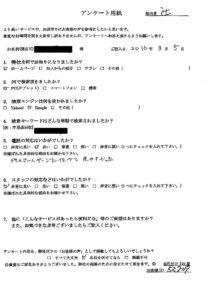 島根県益田市にてゴミ屋敷の片付け お客様の声