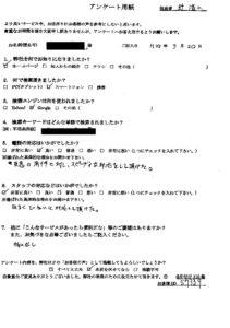 島根県安来市にて産廃回収処理 お客様の声