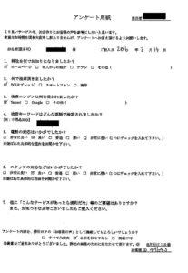 島根県大田市にてごみの回収処理 お客様の声