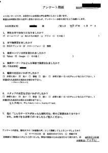 島根県大田市にてごみ屋敷の整理 お客様の声