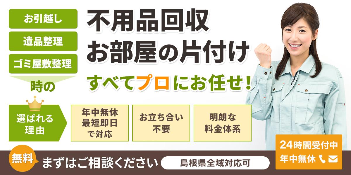島根県の不用品回収・出張処分の「島根(松江)片付け110番」