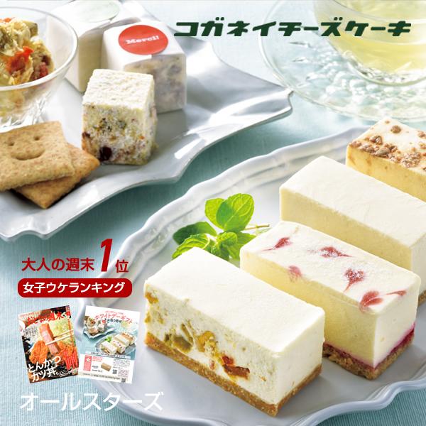 【限定3名さま】コガネイチーズケーキオールスターズ 秋